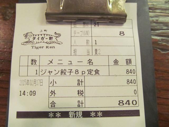 タイガー軒世田谷上町店じゃんじゃん餃子定食の伝票