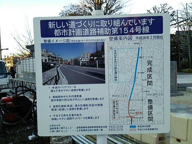 都市計画道路補助第154号線の説明看板