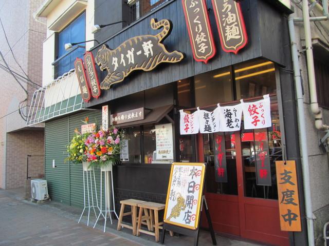 タイガー軒世田谷上町店オープン直前にセッティング変更