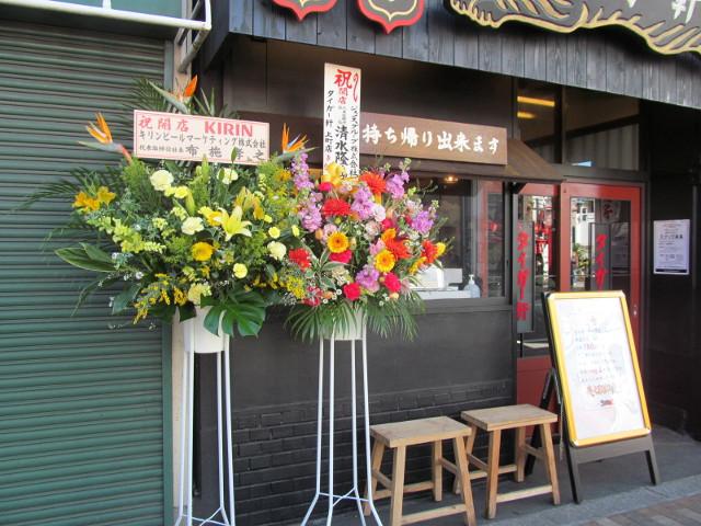 タイガー軒世田谷上町店オープンの祝い花たち