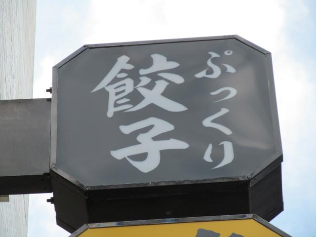タイガー軒世田谷上町店開店前日ぷっくり餃子の看板