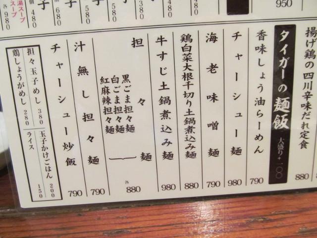 タイガー軒世田谷上町店ランチメニューリニューアル麺飯