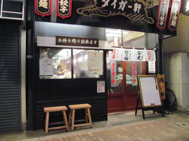 タイガー軒世田谷上町店の入り口が左側に2