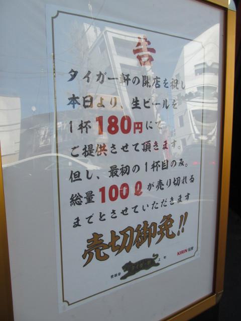 タイガー軒世田谷上町店オープン総量100リットル告知