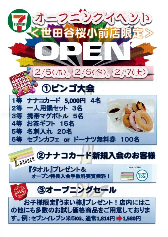セブンイレブン世田谷桜小前店オープニングイベントチラシ1
