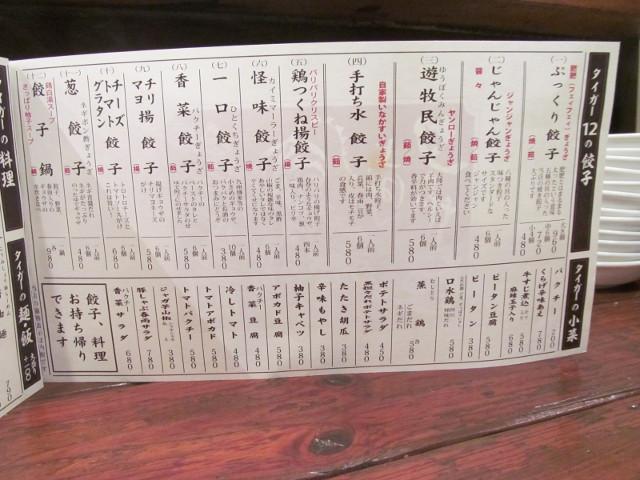 タイガー軒世田谷上町店夜のメニュー表2アップ