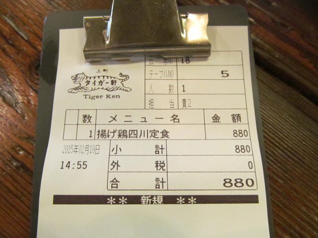タイガー軒揚げ鶏の四川辛味だれ定食の伝票