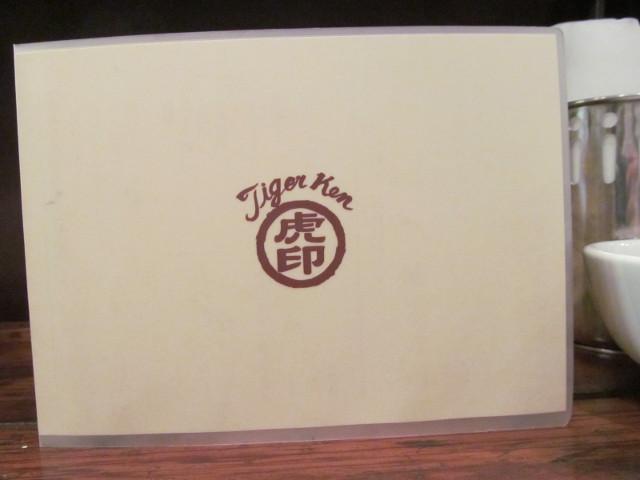 タイガー軒お飲みものメニュー2015226ver表4