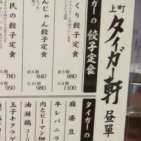 タイガー軒世田谷上町店ランチメニューリニューアルサムネイル