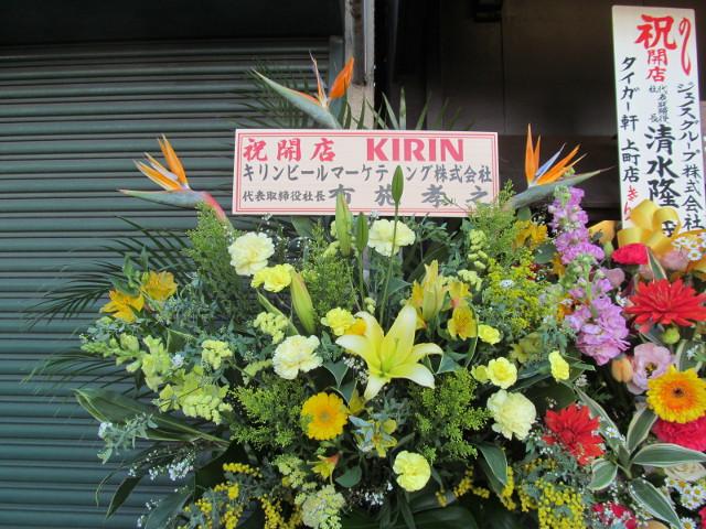 タイガー軒世田谷上町店オープンの祝い花アップその1
