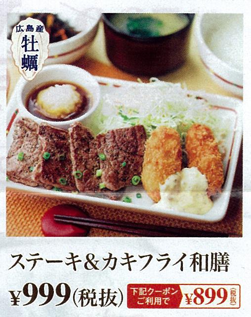 ステーキカキフライ和膳
