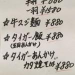 タイガー軒世田谷上町店新メニュー4品サムネイル