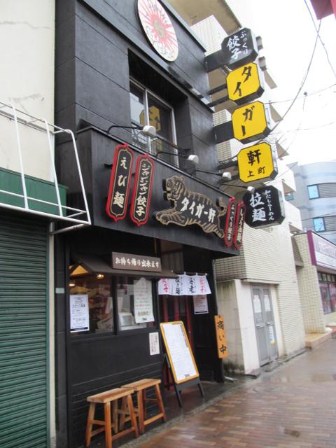 タイガー軒世田谷上町店オープン5日目