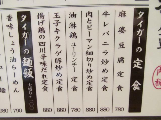 タイガー軒世田谷上町店7日目にランチメニューを眺める