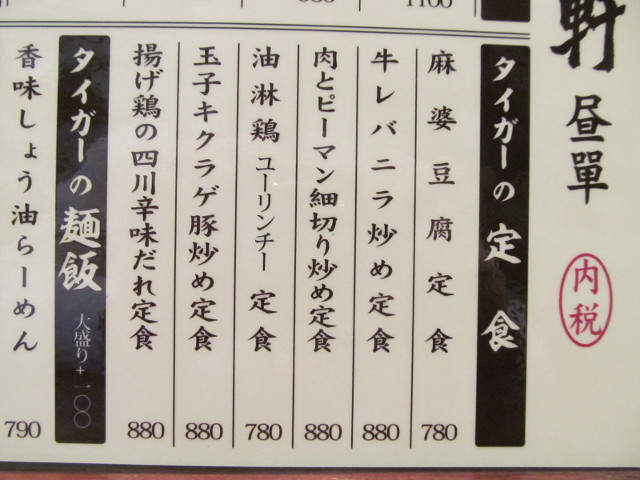タイガー軒世田谷上町店ランチメニューリニューアル定食