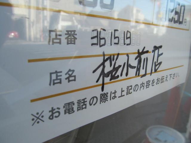 セブンイレブン世田谷桜小前店スタッフ募集ポスターのアップ
