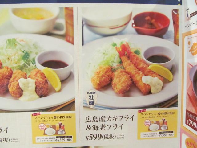 広島産カキフライ海老フライのメニュー