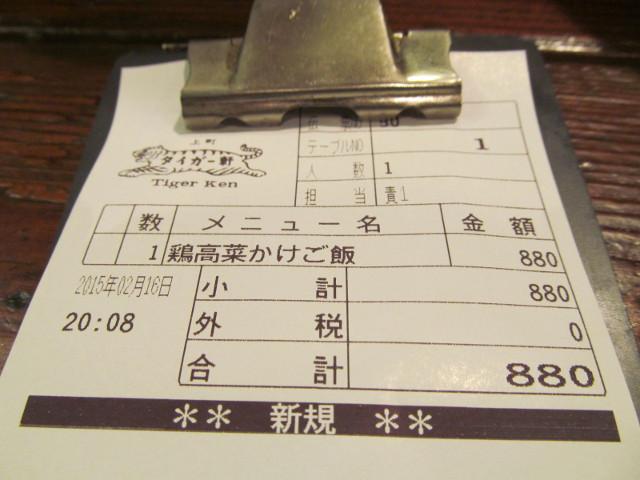 タイガー軒世田谷上町店鶏高菜かけごはんの伝票
