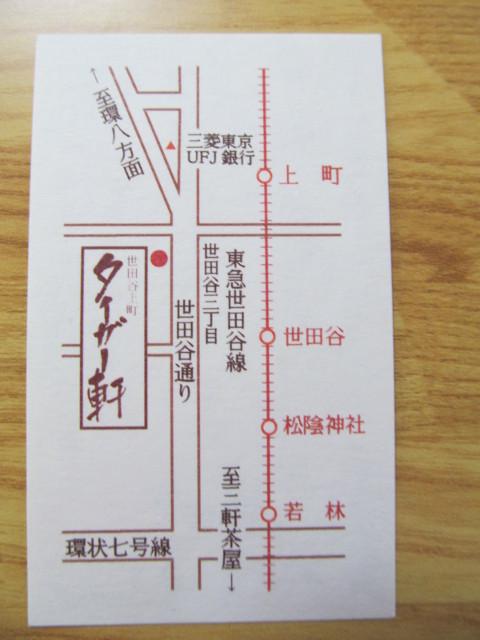 タイガー軒世田谷上町店の名刺ウラ