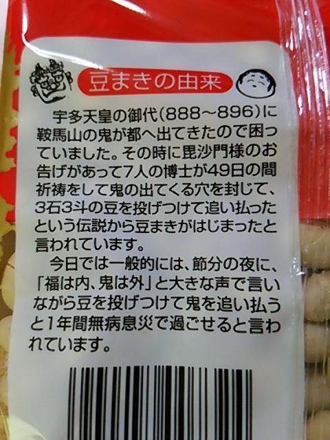 節分豆裏面の豆まきの由来の説明