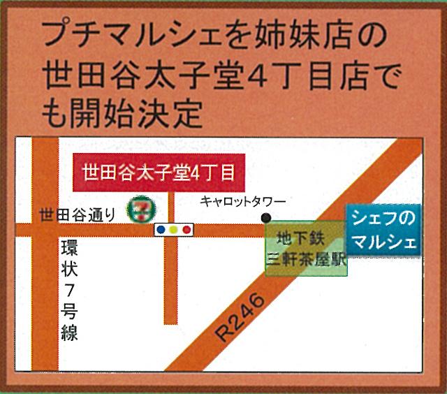プチマルシェ世田谷太子堂4丁目店