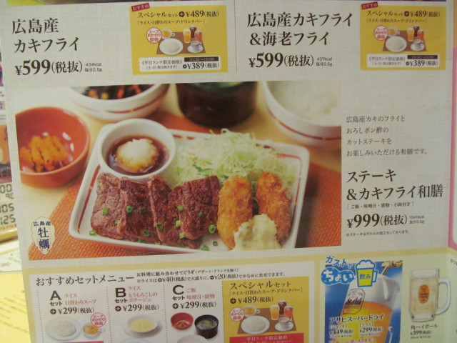 ステーキカキフライ和膳のメニュー