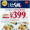 ガスト牡蠣特別感謝価格サムネイル