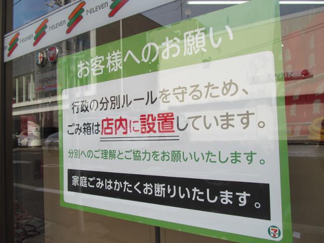 セブンイレブン桜小前店開店ごみ箱は店内に設置