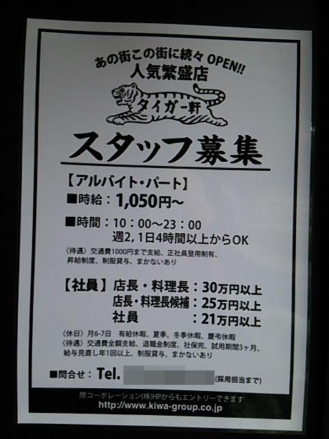タイガー軒世田谷上町店スタッフ募集の貼紙