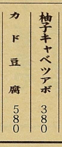 柚子キャベツアボカド豆腐