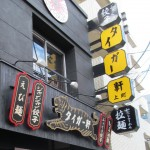 タイガー軒世田谷上町店開店前日サムネイル