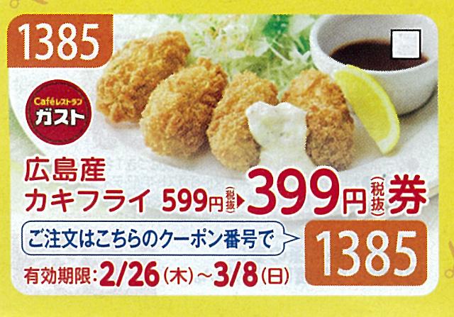 ガスト広島産カキフライ399円券