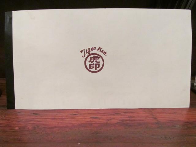 タイガー軒夜メニュー2015226ver表4