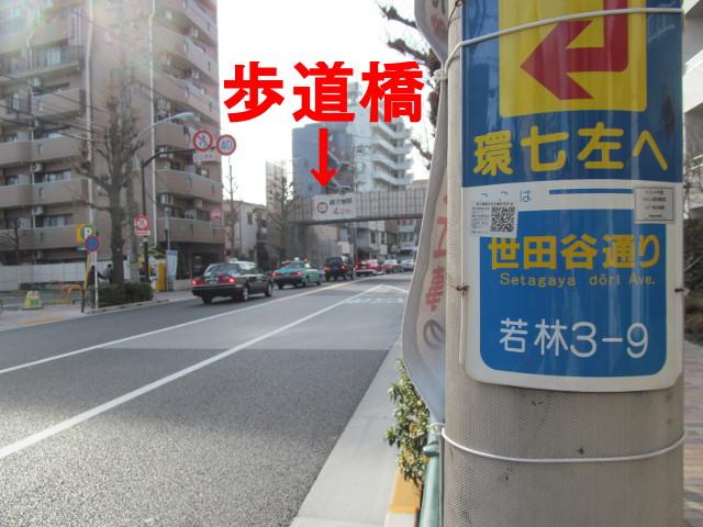 住所表示と歩道橋2