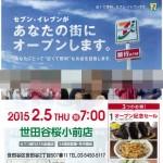 セブンイレブン世田谷桜小前店オープン記念セールサムネイル