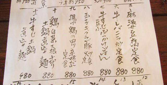 タイガー軒世田谷上町店メニューアップ2