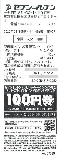 セブンイレブン世田谷桜小前店レシート第1号