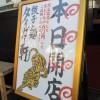 タイガー軒世田谷上町店オープンサムネイル