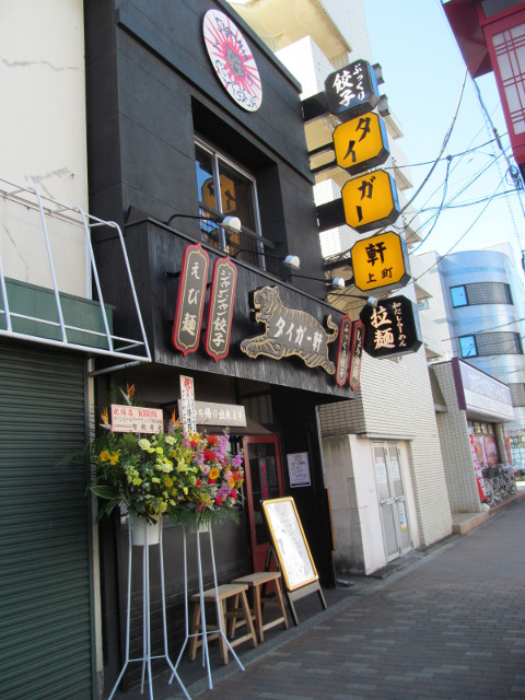 タイガー軒世田谷上町店オープン直前