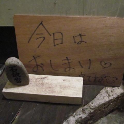 桜坂徘徊サムネイル