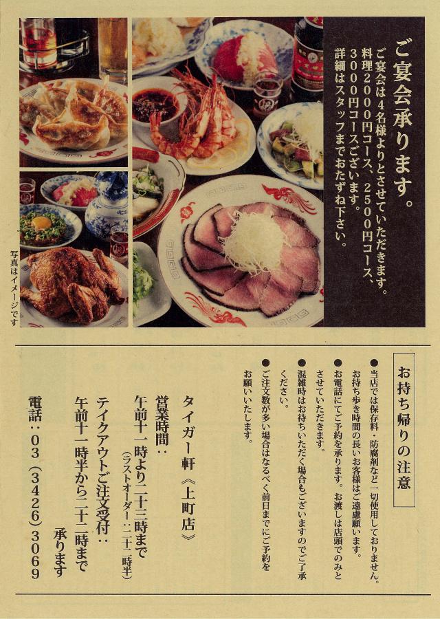 タイガー軒世田谷上町店お持ち帰りメニュー4