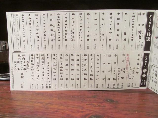タイガー軒世田谷上町店夜のメニュー表3アップ