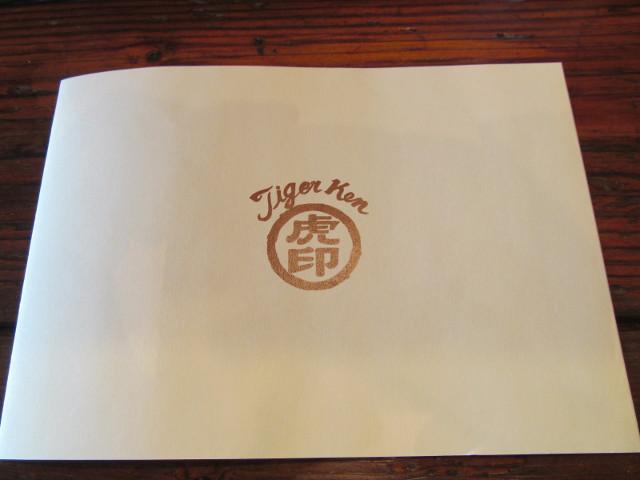 タイガー軒世田谷上町店飲み物メニュー表4