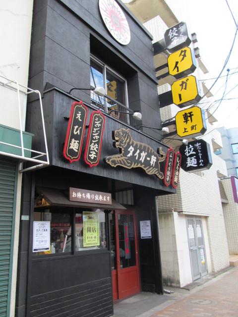 タイガー軒世田谷上町店開店前日