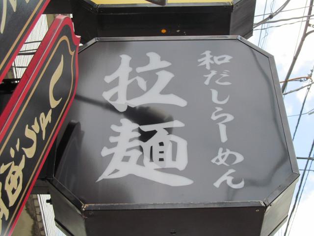 タイガー軒世田谷上町店開店前日和だしらーめん看板