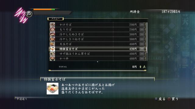 龍が如く富士そばコラボゲーム中の富士そば購入画面