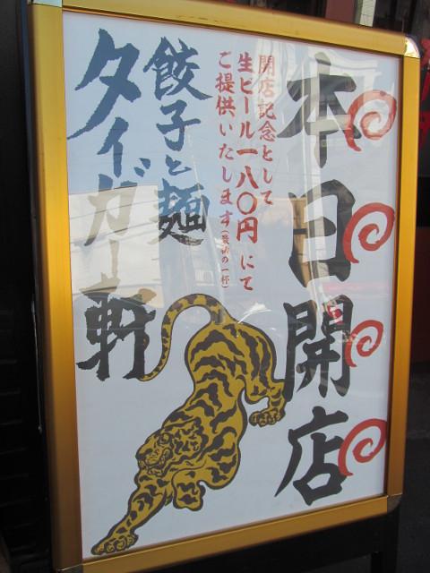 タイガー軒世田谷上町店本日開店の立て看板