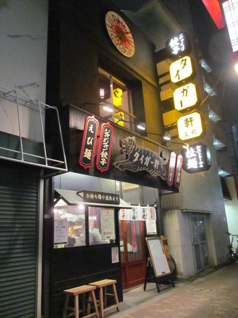 タイガー軒世田谷上町店オープン9日目の夜