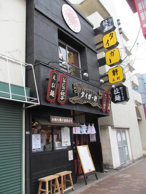 タイガー軒世田谷上町店オープン4日目のランチタイム