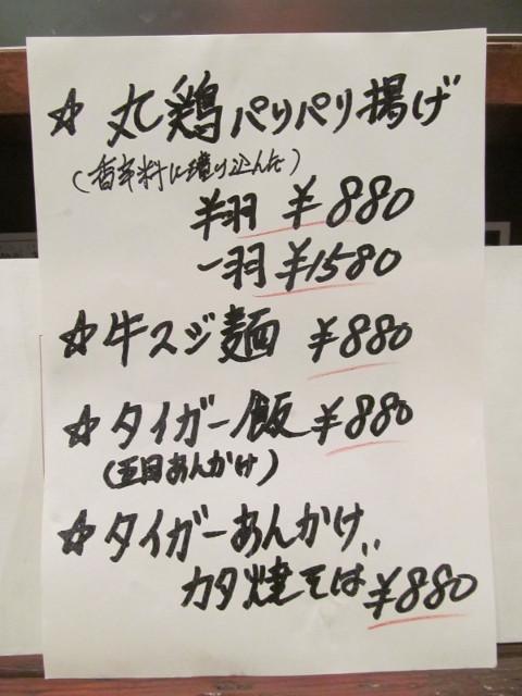 タイガー軒世田谷上町店新メニュー4品